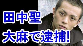 元KAT TUN田中聖容疑者が渋谷で大麻所持で現行犯逮捕! *チャンネル登...