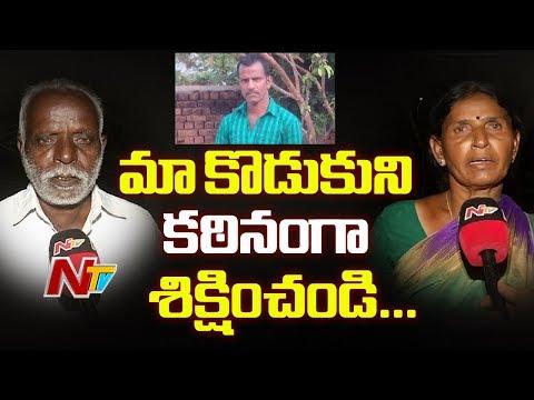 మా కొడుకు చేసిన తప్పుకి మాకు శిక్ష వేస్తున్నారు : Hajipur Srinivas Reddy Parents || NTV Exclusive