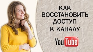 Как восстановить доступ к каналу YouTube