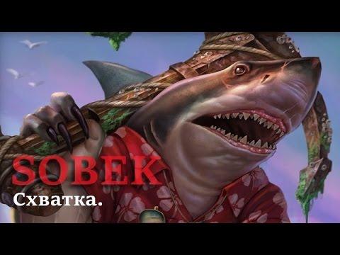 видео: smite 4 Сезон: clash\Схватка - sobek\Собек: Снова в деле.