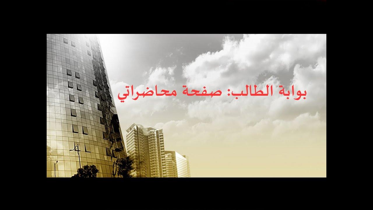 8 بوابة الطالب صفحة محاضراتي جامعة المدينة العالمية ميديو