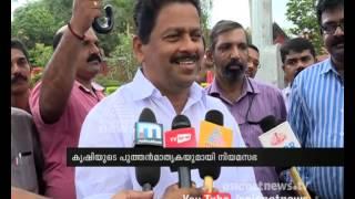 നിയമസഭാ മന്ദിരം മുഖം മിനുക്കുന്നു: Kerala assembly land use to start paddy farming