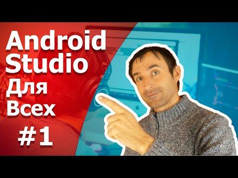 Разработка приложений на Android Studio / Урок 1
