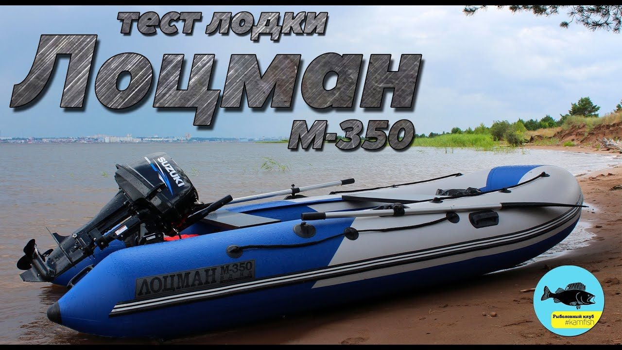 Обзор моторной лодки Апачи 3500 НДНД PROF - YouTube