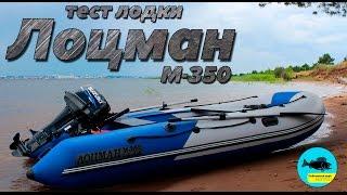 ПВХ лодка ЛОЦМАН М-350 НДНД. Тест под двумя моторами: Suzuki 9,9 и Yamaha 15 л.с. Kamfish