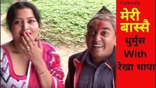 Meri Bassai, धुर्मुस सुन्तली !! With  रेखा थापा  Best Comedy, (मेरी बास्सै)