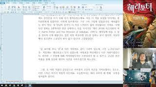 [NO스포 감상문을 쓰자][소설] 해리 포터와 비밀의 …