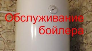 видео Как почистить бойлер (водонагреватель) от накипи