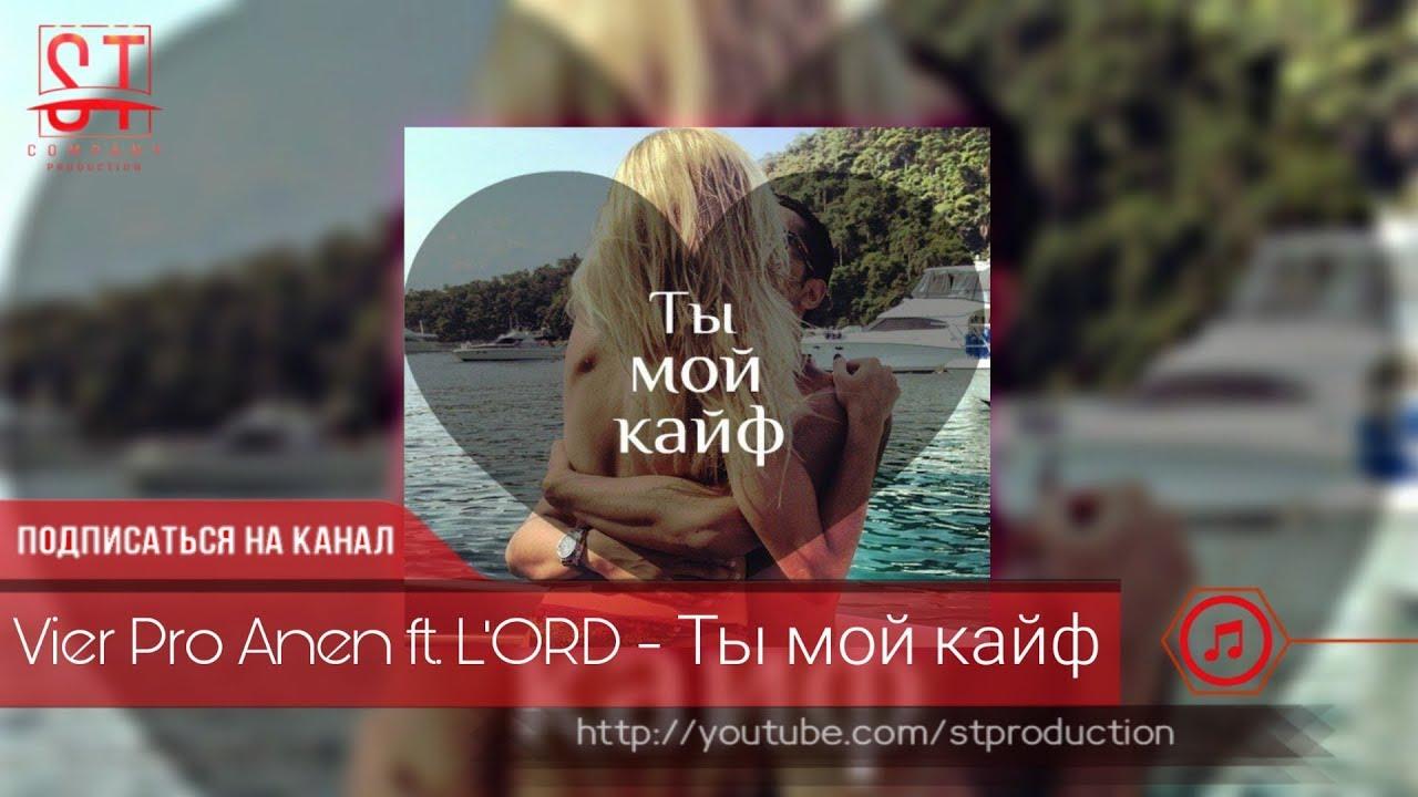 Vier Pro Anen ft. L'ORD - Ты мой кайф (Таджиский рэп) 2019 [ST]