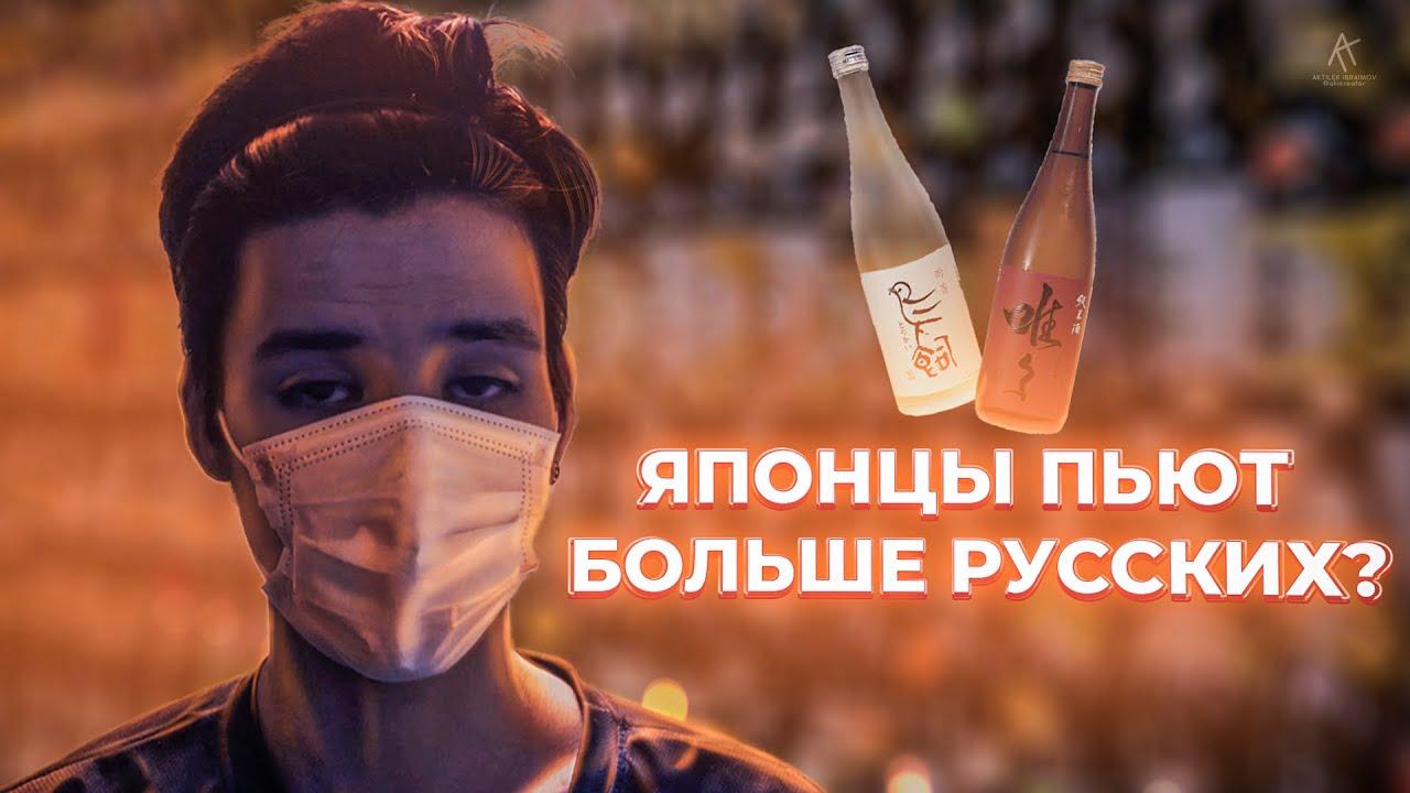 Японцы пьют больше русских? Об алкоголе, табаке и вэйпе в Японии