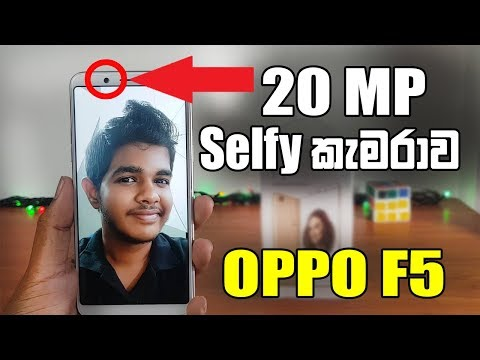 20MP Selfy Camera - OPPO F5 Camera in Sinhala