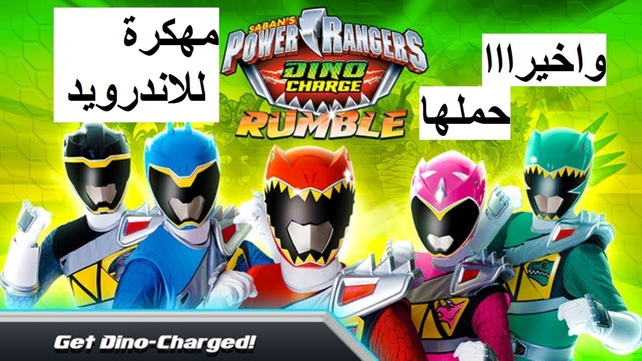 تحميل لعبة power rangers dino charge