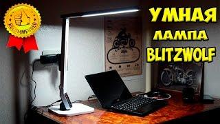 Умная настольная лампа BLITZWOLF BW-LT (Обзор, тестирование)