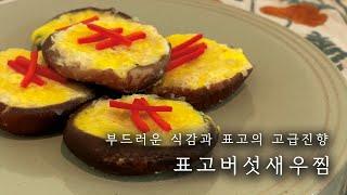 표고버섯 새우찜|#표고버섯 요리#새우#…