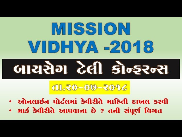 MISSION VIDHYA TELE CONFERENCE 2018 PART 1 ALL INFORMATION ABOUT ONLINE PORTAL