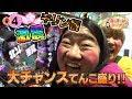 ガンバレルーヤのぱちチャレルーヤ!! #4 〜キリン柄・激震  大チャンスてんこ盛り!!〜