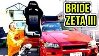 BRIDE ZETA 3 FIXED BACK SEAT IS AMAZING!