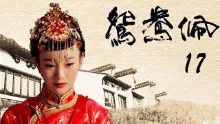 《鸳鸯佩》超清版 第17集 【张檬、黄少祺、马浚伟等主演】