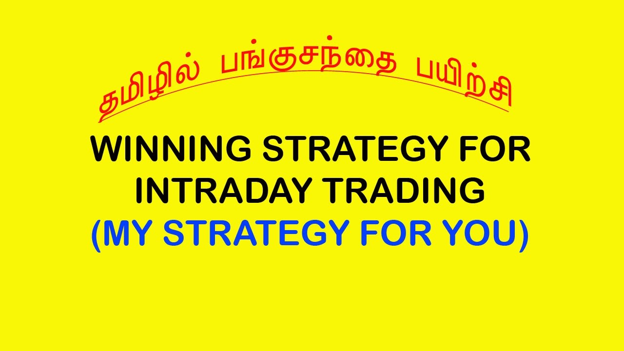 Intraday trading strategies calculator