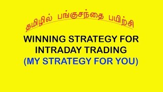 BEST INTRADAY TRADING STRATEGY IN TAMIL