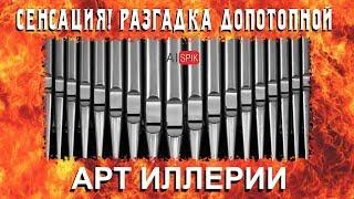 СЕНСАЦИЯ!!!РАЗГАДКА допотопной АРТиллерии.#AISPIK #aispik #айспик