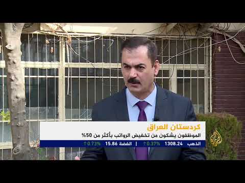حكومة إقليم كردستان العراق تخفض رواتب موظفيها  - 13:56-2019 / 1 / 29
