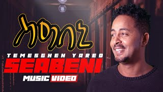 Temesghen Yared - Seabeni (Official Video) | Eritrean Music 2020