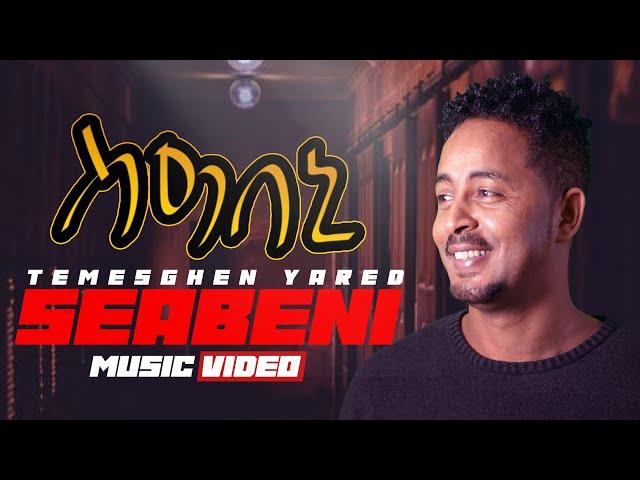 Temesghen Yared - Seabeni (Official Video) | Eritrean Music 2020