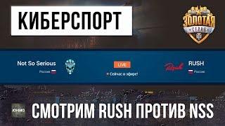 NSS ПРОТИВ RUSH (EX NAVI) СМОТРИМ ВМЕСТЕ КИБЕРСПОРТ!