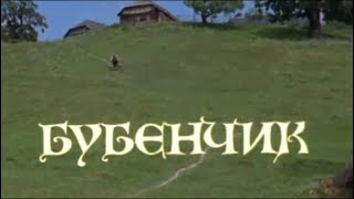 Бубенчик (1974). Драма, мелодрама
