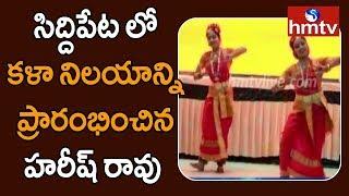 Minister Harish Rao Inaugurates Vipanchi Kalanilayam in Siddipet   hmtv Telugu News