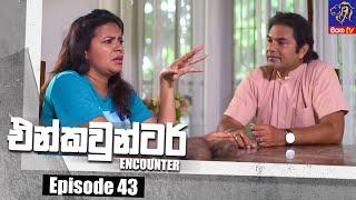 Encounter - එන්කවුන්ටර් | Episode 43 | 09 - 07 - 2021 | Siyatha TV Thumbnail