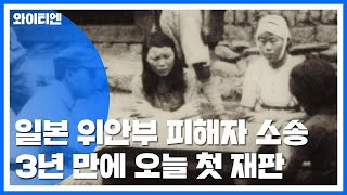 日 위안부 피해자 소송, 3년 만에 오늘 첫 재판 / YTN