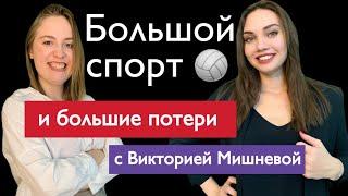 Большой спорт и большие потери. Виктория Мишнева