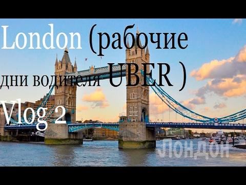 Лондон (рабочие дни водителя UBER ) Vlog #2