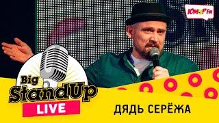 Русская толерантность как общаться с девушками и зачем есть снег Stand Up Дядь Серёжи