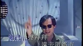 羅大佑 蔣志光 - 皇后大道東 MV