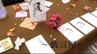 【文芸同好会 戯言屋】静大祭 in 静岡 2016 - 静岡大学
