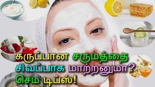 கருப்பான சருமத்தை சிவப்பாக மாற்றணுமா? செம டிப்ஸ்! - Tamil Health Tips!