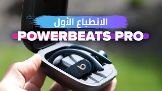 باور بيتس برو Powerbeats Pro - كل ما تريد معرفته عن سماعات بيتس الرياضية الجديدة