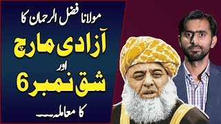 Why Clause 6 is in Debate    Fazal ur Rehman    Details by Siddique Jaan
