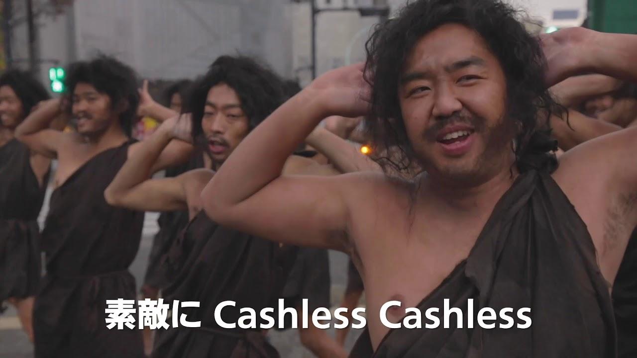 キャッシュレスダンス 原始人による振付&歌詞字幕あり by 日本キャッシュレス化協会