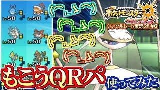 【ポケモンUSUM】もこう先生のQRパ使ってみた!ポケモンウルトラサン・ムーン対戦実況!!シーズン2 #5
