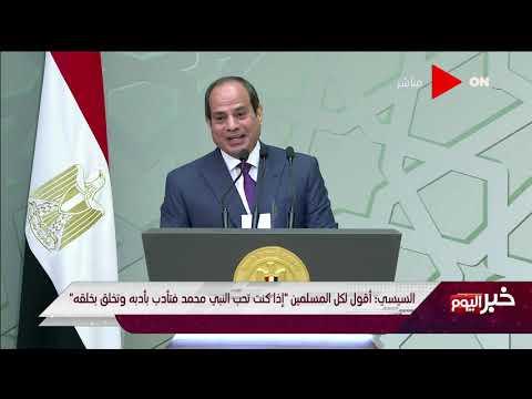 خبر اليوم - الرئيس السيسي: أقول لكل المسلمين إذا كنت تحب النبي محمد فتأدب بأدبه وتخلق بخلقه