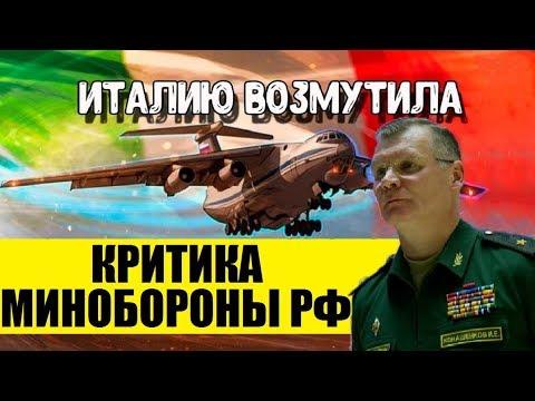 МОЛНИЯ - ИТАЛИЮ ВОЗМУТИЛА КРИТИКА МИНОБОРОНЫ РОССИИ... / НОВОСТИ МИРА