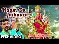 Naam Da Jaikaara I ANUGRAAG ISHU I New Latest Punjabi Devi Bhajan I Full HD Video Song