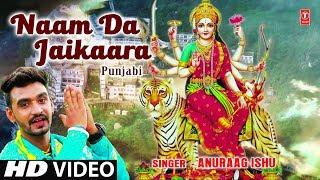 Naam Da Jaikaara I ANUGRAAG ISHU I New Latest Punjabi Devi Bhajan I Full HD Song