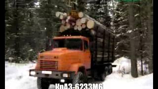 Лесовозы и сортиментовозы КрАЗ