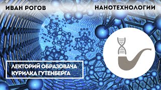 Иван Рогов - Что такое нанотехнологии?