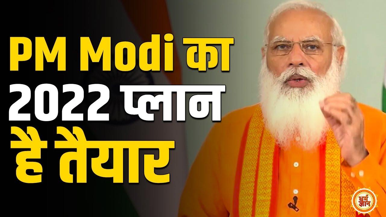PM Modi के 4 Secret प्लान, जानें क्या है उनका इरादा ?